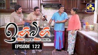 IGI BIGI Episode 122 || ඉඟිබිඟි  || 01st August 2021 Thumbnail