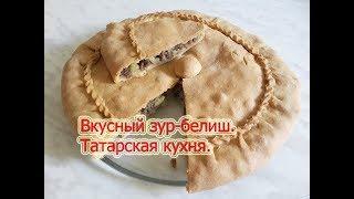 #Зур-бялиш. #Татарская кухня.#Видеорецепт.