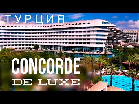 Турция, Анталия Отель Сoncorde De Luxe Resort 5* Лара, Пляж отели Дельфин Палас, Фейм Редисон
