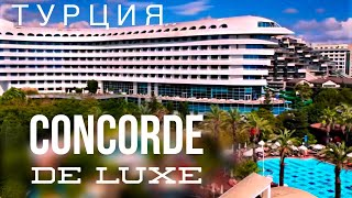 Турция Анталия Отель Сoncorde de luxe resort 5 Лара Пляж отели Дельфин Палас Фейм Редисон