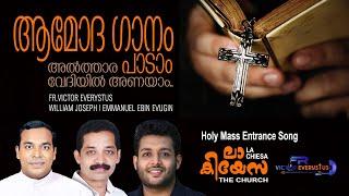 LA CHIESA I Amodha Ganam Paadam I Holy Mass Entrance I Fr.Victor Everystus I William Joseph I Evugin