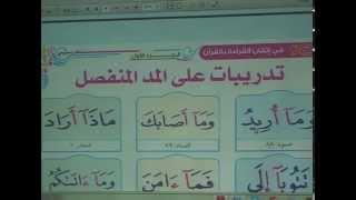 6- التبيان في إتقان القرآن- الشيخ عبدالرحمن بكر