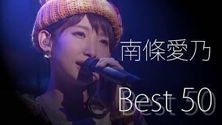 南條愛乃さんソロデビュー5周年記念に個人的に好きなソロ曲ベスト50(201...