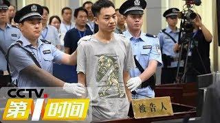 《第一时间》 20190711 2/2| CCTV财经