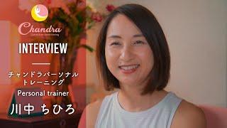 【インタビュー】chandraパーソナルトレーニング 代表 川中ちひろ
