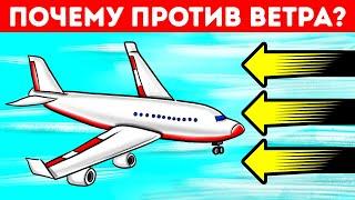 Почему самолеты взлетают и садятся против ветра