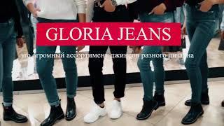 Рекламный ролик Gloria Jeans