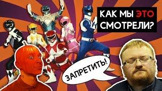 """САМЫЕ УПОРОТЫЕ МОНСТРЫ """"МОГУЧИХ РЕЙНДЖЕРОВ""""!!!"""