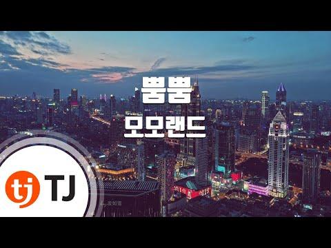 [TJ노래방] 뿜뿜 - 모모랜드(MOMOLAND) / TJ Karaoke