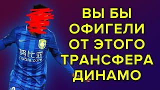 Вы бы офигели от такого трансфера Динамо Киев Новости футбола сегодня