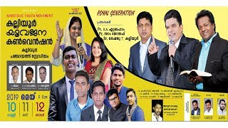 KALLIYOOR YUVAJANA CONVENTION 2019 DAY 1 | Kalliyoor Panchayath Stadium | Manna Television |