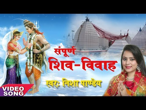 Biyah Bhole Nath Ke  -बियाह भोले नाथ के - Nisha Pandey - Bhojpuri Shiv Vivah Video 2017 - प्रसंग