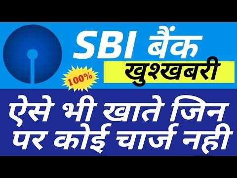Sbi bank free of all charges 27 july 2017..latest news ;
