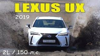 Lexus UX 200 - тест драйв Александра Михельсона / ux lexus 2019