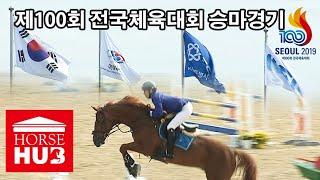제100회 전국체육대회 승마경기  장애물150cm (2…