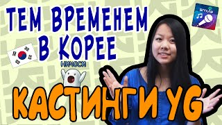 [ТЕМ ВРЕМЕНЕМ В КОРЕЕ] Кастинги YG (YG 오디션)
