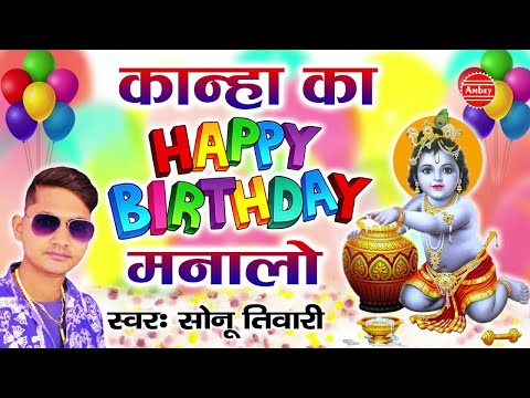 Latest Krishna Birthday Song