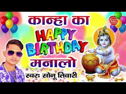 Latest Krishna Birthday Song