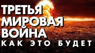 третья мировая война... как это будет