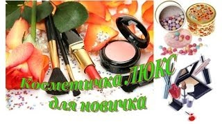 Косметичка для новичка  ЛЮКС  Alisa130287 And TheBeSSTija And Morskaymar