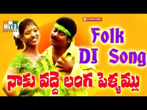Naku Vadde Nayana Langa Pellamu | telugu Folk songs DJ mix | DJ Folk mix songs