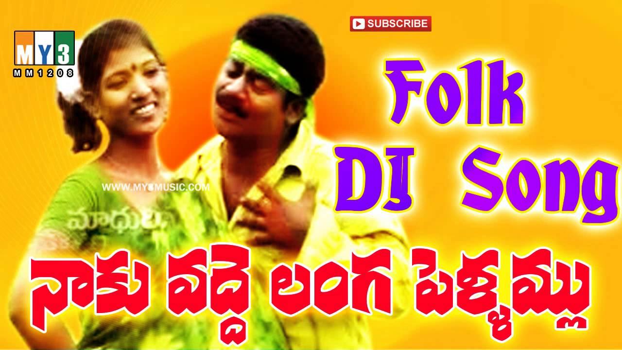 Telugu Folk DJ Songs
