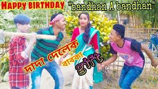 Dada Delek Barka Gift.Adibasi Video Happy Birthday Bhandan A Bhandan
