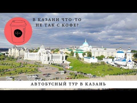 Автобусный тур в Казань. Что там не так с кофе? [12+]