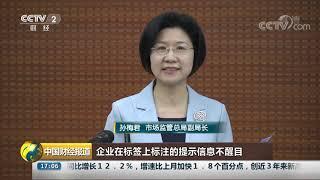 [中国财经报道]市场监管总局:所有保健食品都须标注 不是药品不能治病| CCTV财经