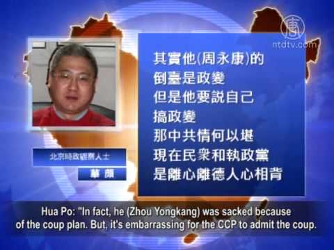 Beijing State Security Head, Another Zhou Yongkang Crony, Is Removed