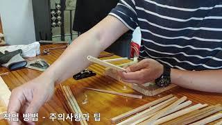 원목젓가락만들기 - 북촌공방 서진공예