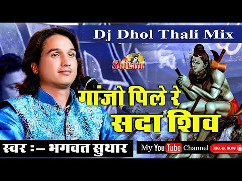 शिवरात्रि स्पेशल || फागण अंदाज मे || गांजो पीले रे सदा शिव भोला अमली || Singer- Bhagwat suthar