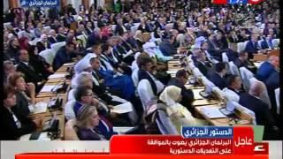 البرلمان الجزائري يصوت بالموافقة علي التعديلات الدستورية
