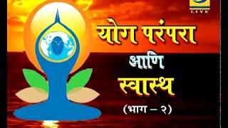 Mahacharcha - 21 June 2018 - योग परंपरा आणि स्वास्थ (भाग-२)