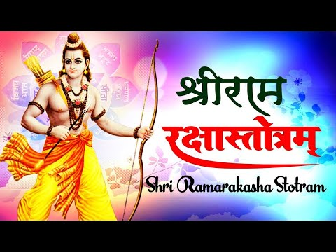 श्रीराम रक्षा स्तोत्र (हिंदी में) (Sri Ram Raksha Stotra  in Hindi )