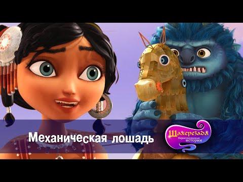 Шахерезада. Нерассказанные истории - Серия 20 - Механическая лошадь - Премьера мультфильма - Сказки