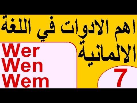 اهم الادوات الالمانية (7) Wer-Wen-Wem