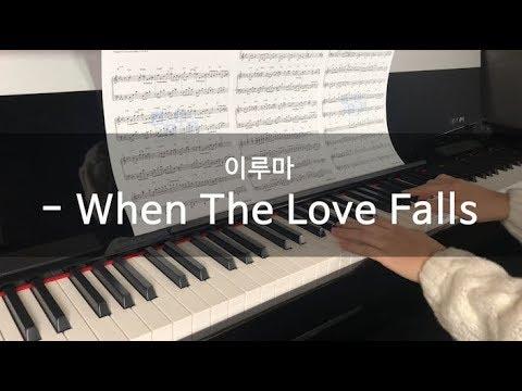 이루마(Yiruma) - When the love falls