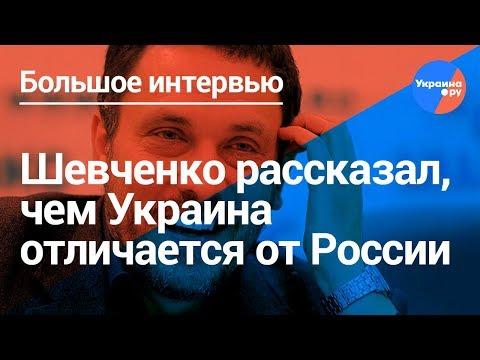 Журналист Максим Шевченко в большом интервью на Украина.ру