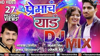 २०१८ चे सुपरहिट मराठी Song | Premach Yaad - DJ MIX | Ajay Kshirsagar | Latest Marathi Songs 2018