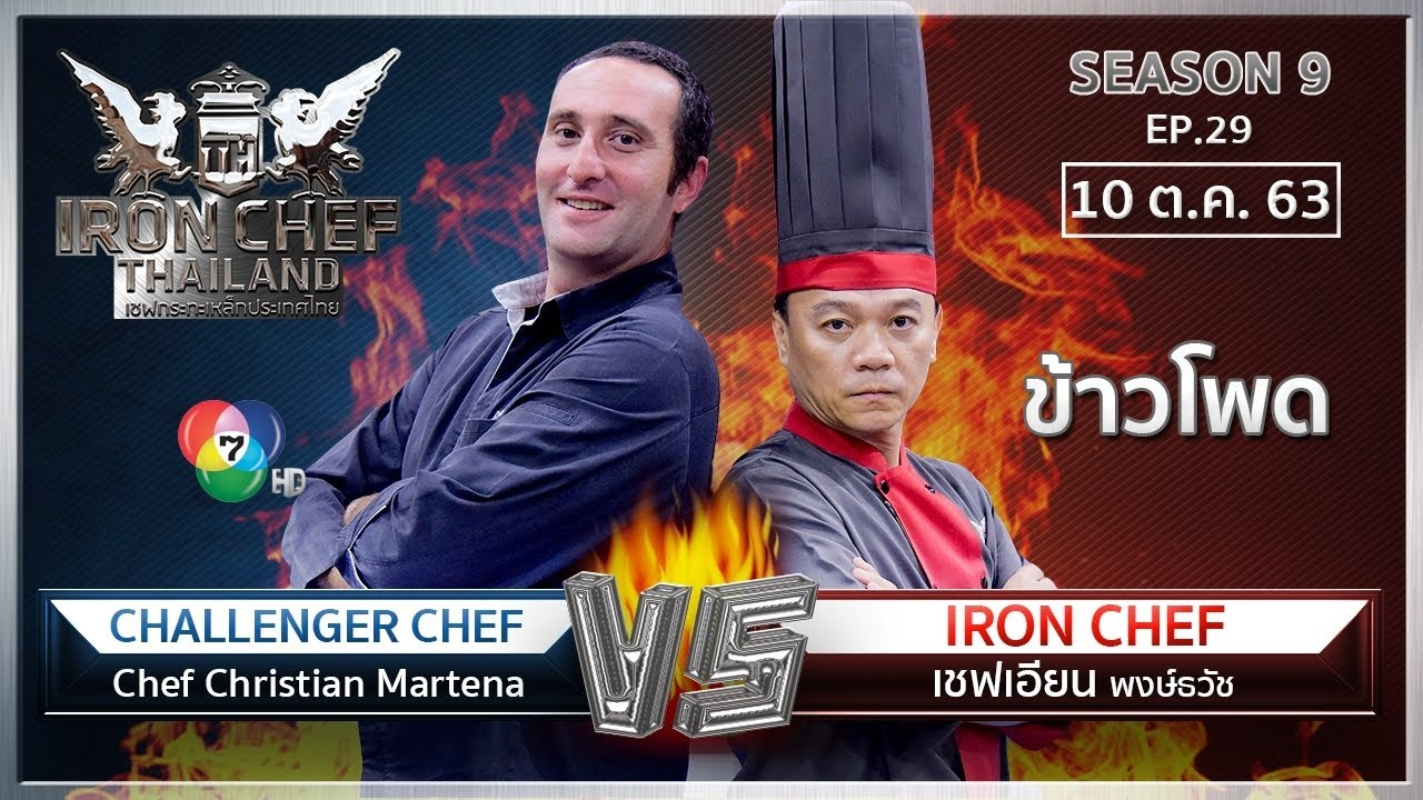 Iron Chef Thailand | 10 ต.ค. 63 SS9 EP.29 | เชฟเอียน Vs Chef Christian