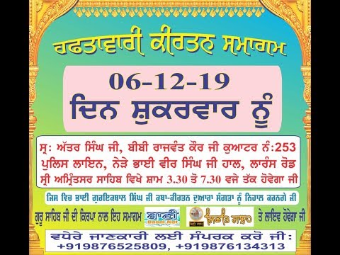 Live-Now-Gurmat-Kirtan-Samgam-From-Amritsar-Punjab-06-Dec-2019