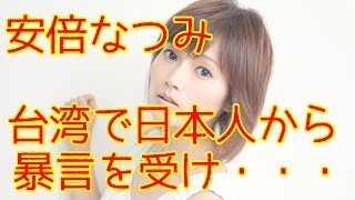 安倍なつみ、台湾で日本人観光客から暴言受けショック……「とても残念な...