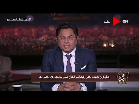كل يوم - رحيل حزين لصاحب أجمل إفيهات ..الفنان حسن حسني في ذمة الله  - 00:58-2020 / 5 / 31