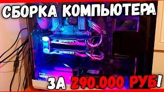 МОЩНЫЙ ПК ЗА 30000 РУБЛЕЙ!!!