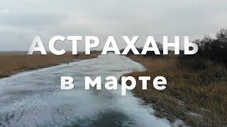 Последний лёд в Астрахани Рыбалка в марте 2021