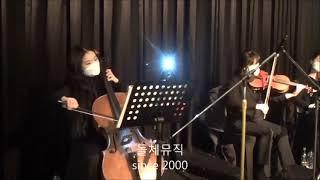 웨딩연주, 인터컨티넨탈서울코엑스웨딩 / Someday …