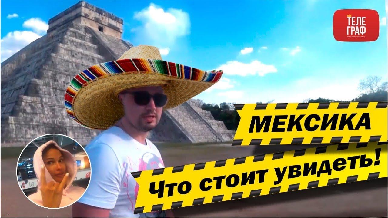 Отпуск в Мексике. Что стоит посмотреть а что точно нет!