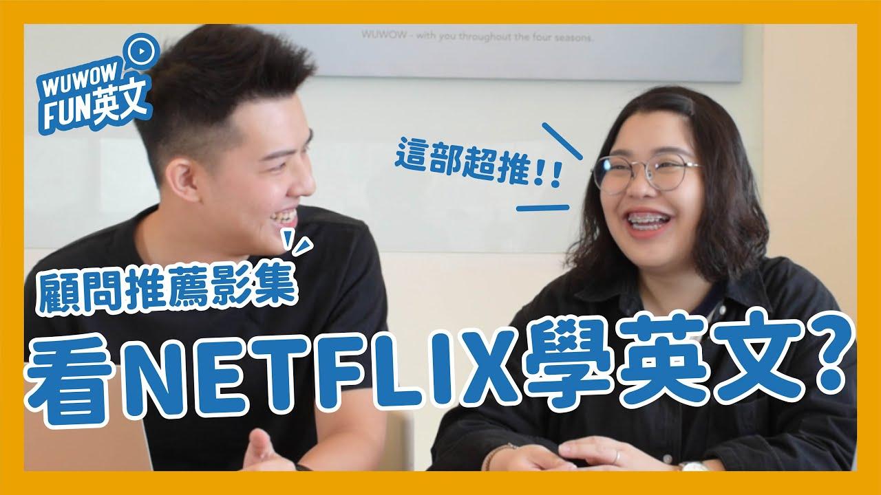看NETFLIX學英文? 顧問推薦影集|電影|單口喜劇大公開!【WUWOW Fun 英文】 - (Jenny & Howie) - YouTube