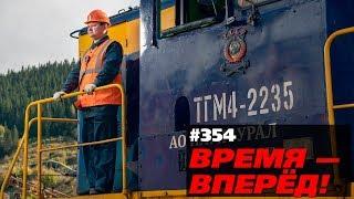 Из Москвы в США на поезде. Россия делает невероятное